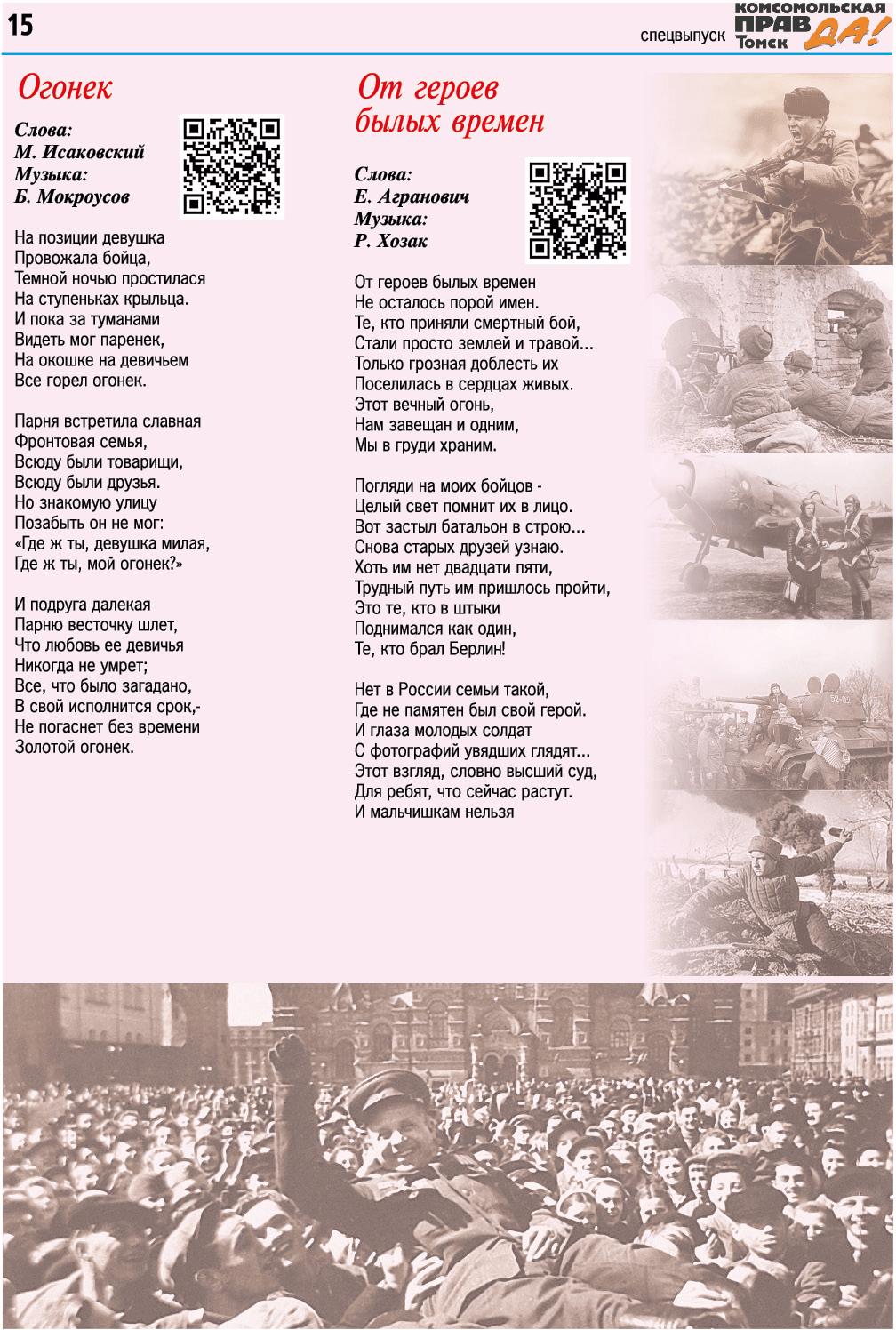 Песни Победы - поём вместе: Огонек. От Героев былых времен.
