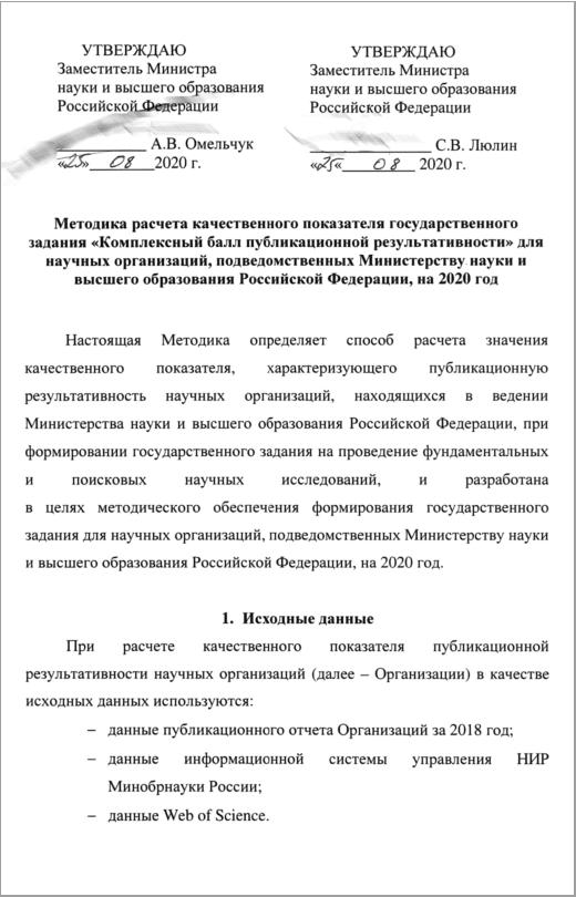 Методика расчета КБПР. Страница 1