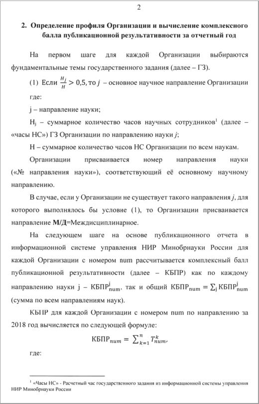 Методика расчета КБПР. Страница 2