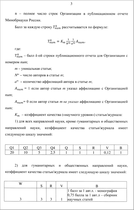 Методика расчета КБПР. Страница 3