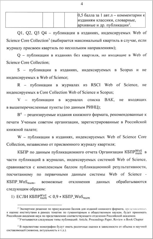 Методика расчета КБПР. Страница 4