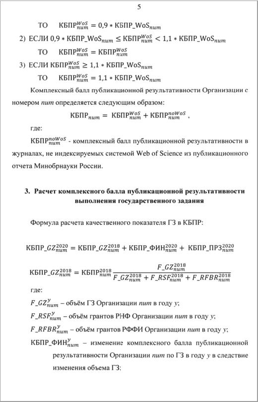 Методика расчета КБПР. Страница 5
