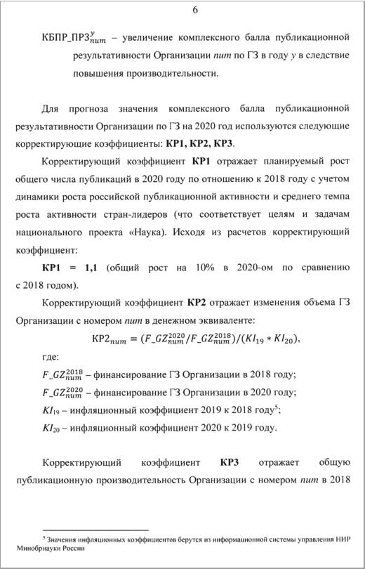 Методика расчета КБПР. Страница 6