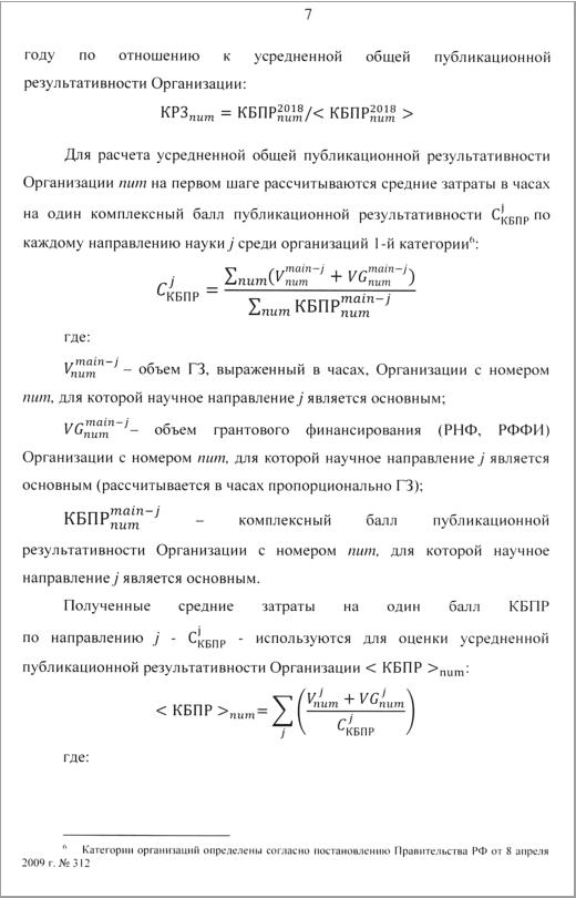 Методика расчета КБПР. Страница 7