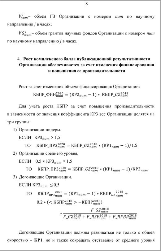 Методика расчета КБПР. Страница 8