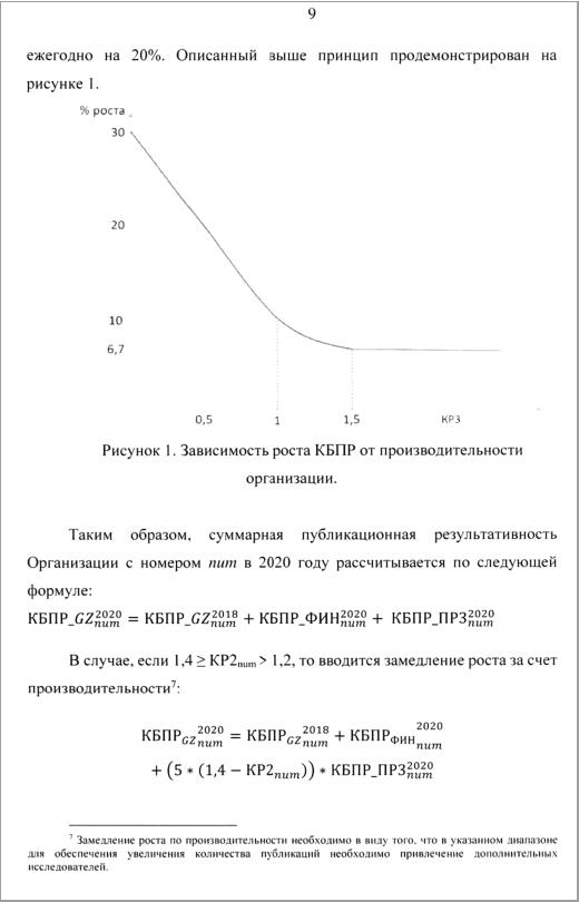 Методика расчета КБПР. Страница 9