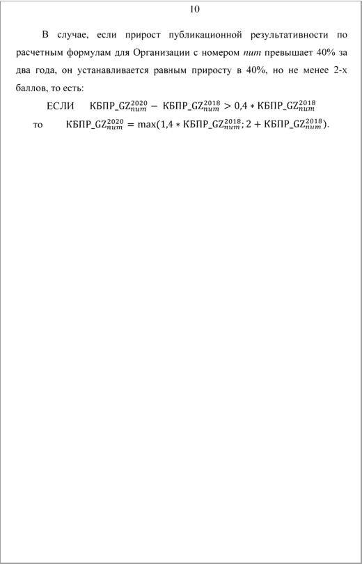 Методика расчета КБПР. Страница 10