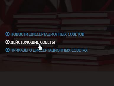сайт ВАК