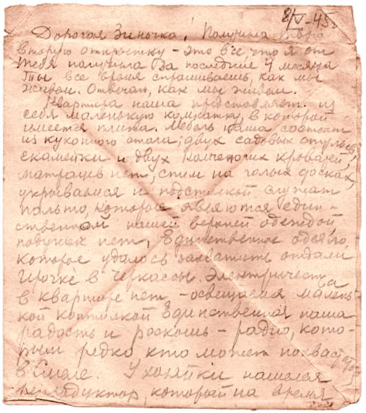 Письма 1944-1945 гг.