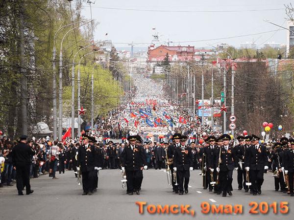 Томск-на-Обаме