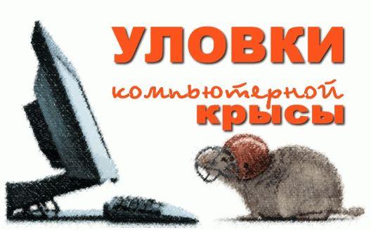 Уловка компьютерной крысы №9