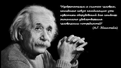 Альберт Эйнштейн, изобретатель в натуре
