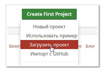 sharelatex  В открытом sharelatex выбираем пункт меню Загрузить проект