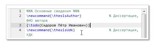 """Диссертация в LaTeX """"на шару"""""""