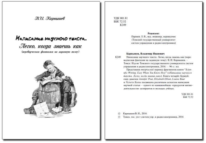 Догнать и перегнать Льва Николаевича