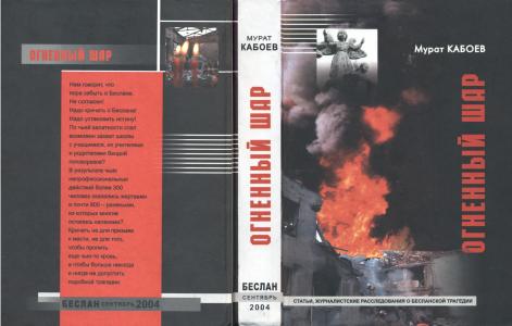 Беслан. 1 сентября 2004 года