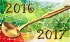 goldenladle_2016-2017