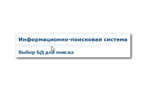 02-Информационно-поисковая истема