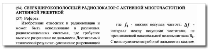 02 мая 2017 — О поточном уводе патентов из БД ФИПС
