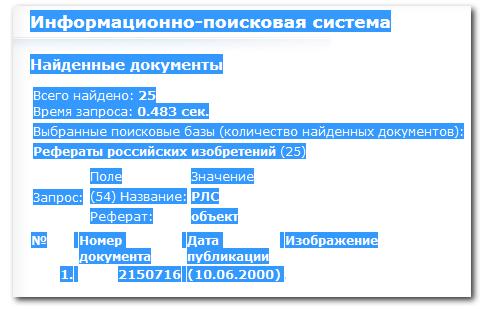 10-Выделяем (Ctrl-A) текст и копируем (Ctrl-C) в файл fipsdata.txt