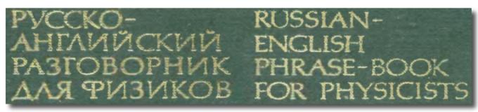 13 июня 2017 — О русско-английском разговорнике и Карте науки