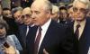 Неудавшееся покушение на Горбачёва