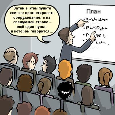 Презентация на конференции