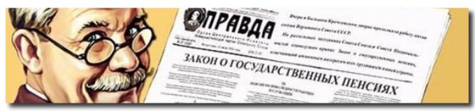 29 июля 2018 — Три вопроса пенсионеру Путину