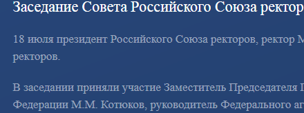 "Журнальный ""Англетер"""