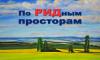 По РИДным просторам-III