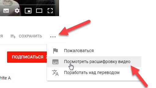 youtube просмотр текста