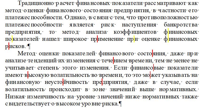 Фрагмент docx-текста со вставками символа