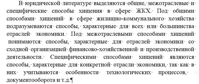 Фрагмент docx-текста с перемешанным текстом