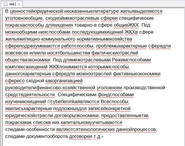 Фрагмент docx-текста с перемешанным текстом в EmEditor
