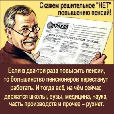 Пенсионеры - опора России