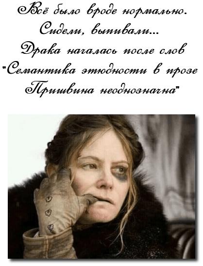 Семантика Пришвина