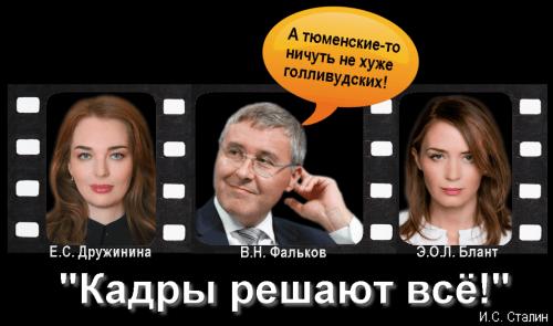 """""""Кадры решают всё"""" (И.С. Сталин)"""