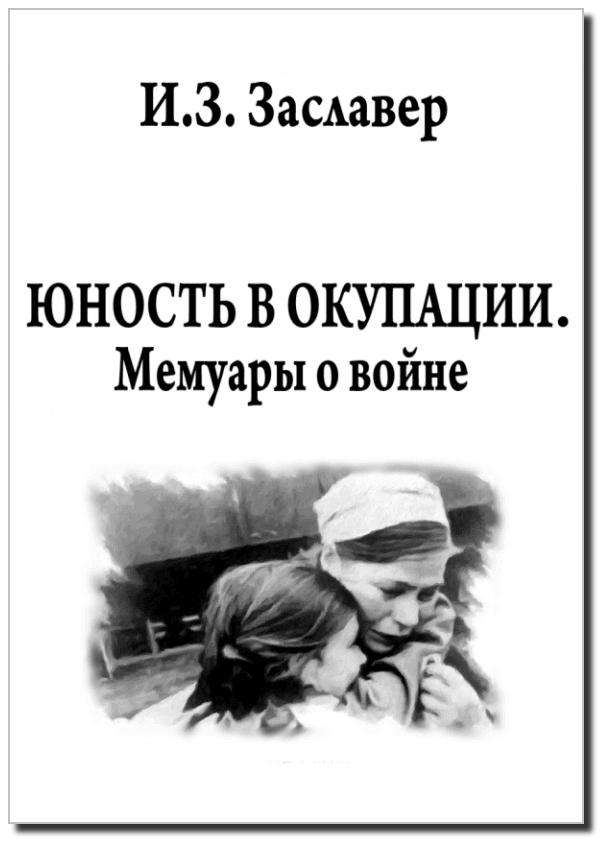 """И.З.Заславер. """"Юность в оккупации. Мемуары о войне"""""""