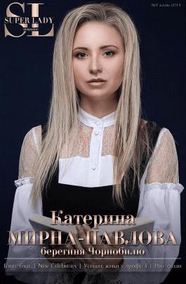 Катерина Мирна-Павлова