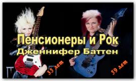 Пенсионеры и рок. Часть 1. Джениффер Баттен