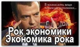 О премьер-министре, любителе Deep Purple