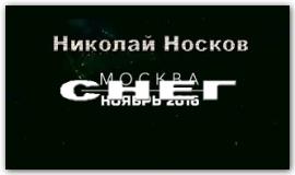 Николай Носков - ''Снег'' (Юбилейный концерт, ноябрь 2016)