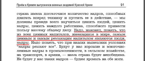 Цитата из речи И.В. Сталина