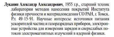 Луканин А.А.