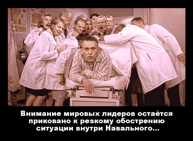 Мировые лидеры на стороне Навального