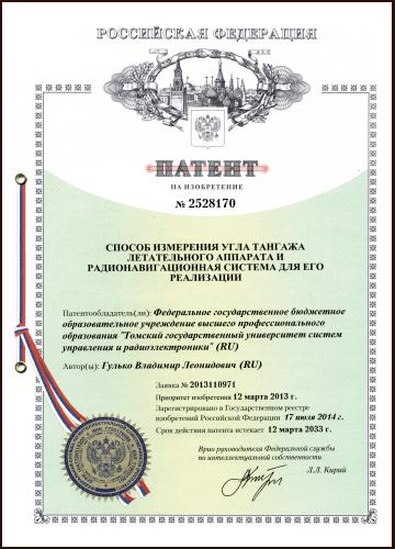 Титульный лист патента с вкладышем