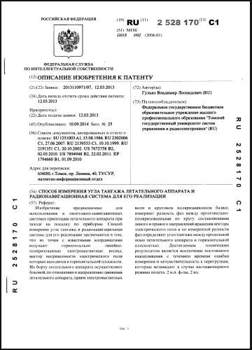 Полное описание патента с рисунками