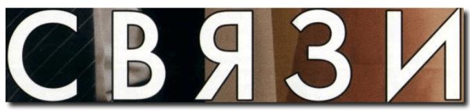 25 июня 2021 – Фальков и связи