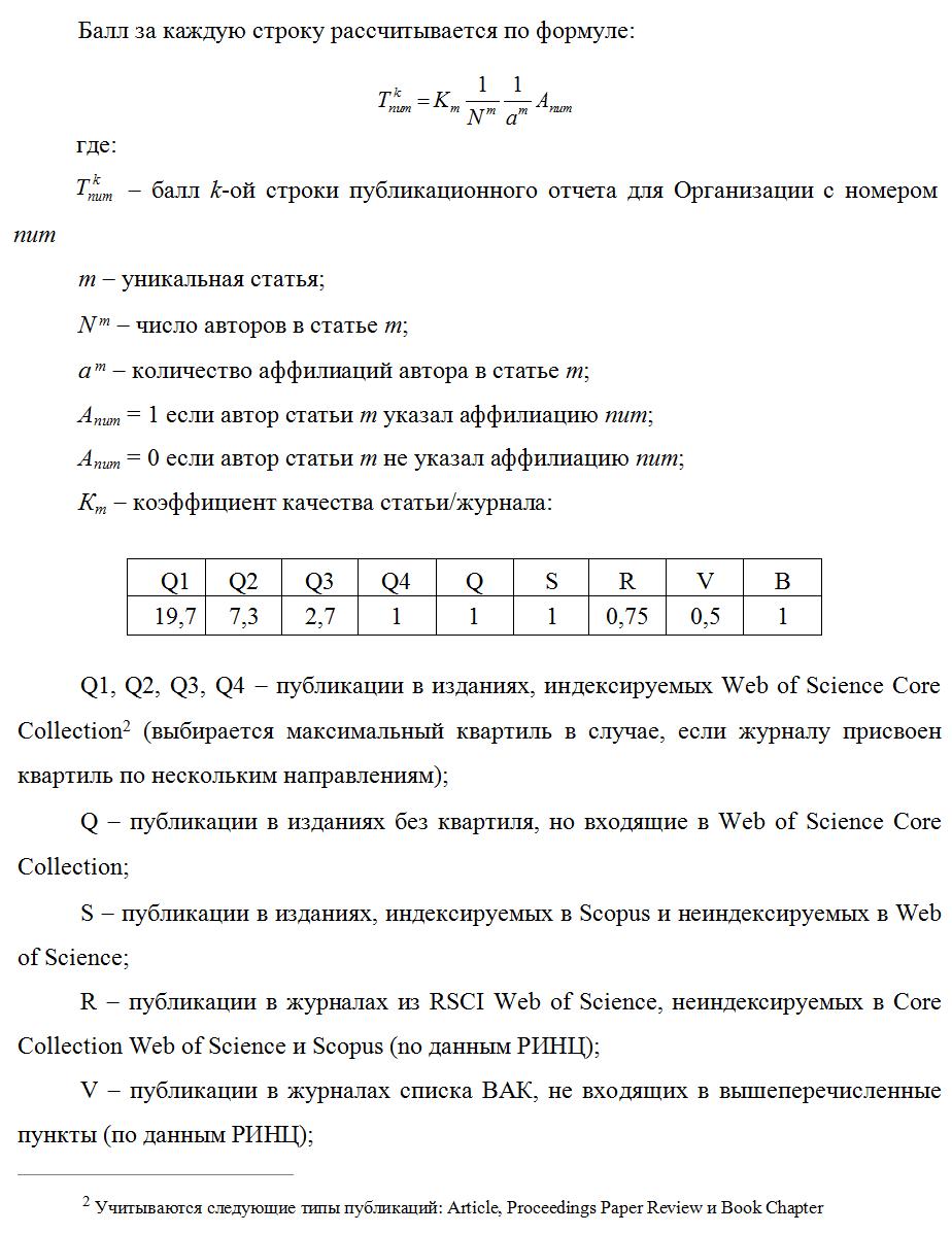 Методика расчета КБПР