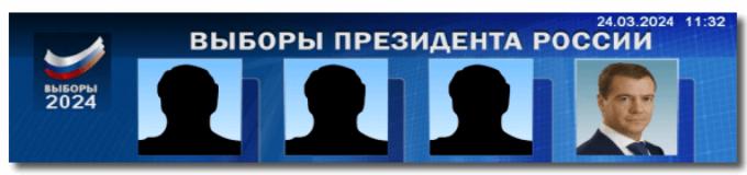 11 октября 2021 – Навстречу выборам Президента 2024